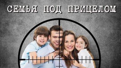 Закон о домашнем насилии - закон против семьи. Обсуждение в Общественной палате, 15.10.2019