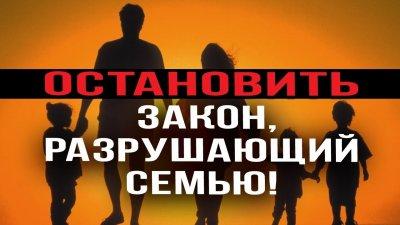 Остановить закон, разрушающий семью