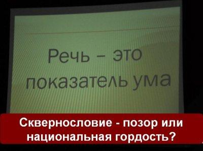 Русский мат – позор или национальная гордость?