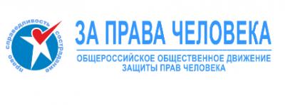 """В России собираются уничтожить движение """"за права человека"""""""
