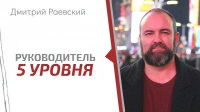 Консалтинг от Раевского. Настоящее лидерство