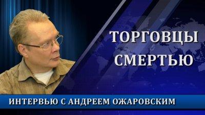 Андрей Ожаровский. России грозит второй Чернобыль?