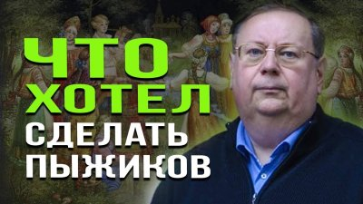 Что хотел сделать историк Александр Пыжиков?