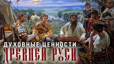 Духовные ценности древней Руси