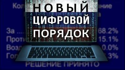 Новый цифровой порядок