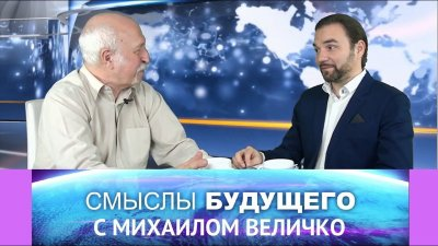 Смыслы будущего с Михаилом Величко