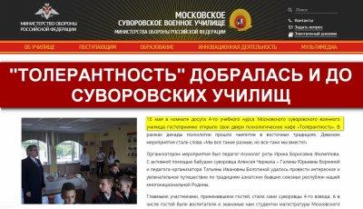 Толлерантность пришла в суворовские училища