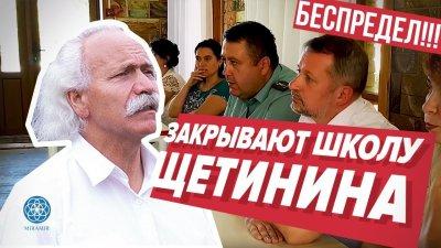 Власть России творит полный беспредел - школу Щетинина закрывают