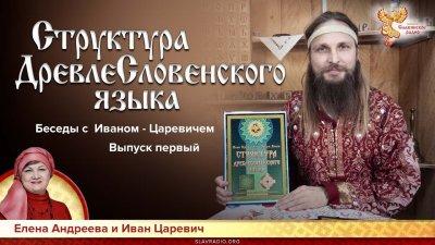 Древлесловенский язык - структура