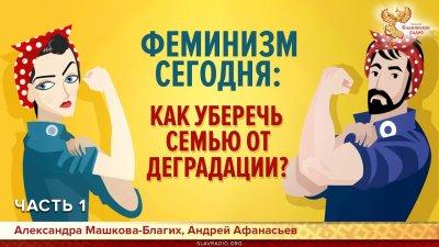 Феминизм сегодня: как уберечь семью от деградации?