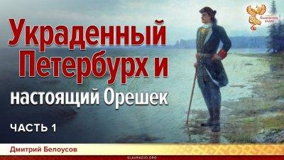 Кем был построен город Санкт-Петербург?