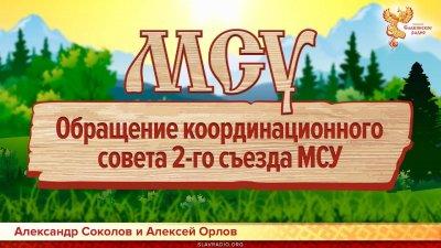 Обращение Координационного совета 2-го съезда Местного Самоуправления