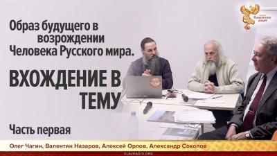 Образ будущего в возрождении человека Русского мира