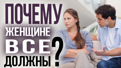 Почему женщине все должны?