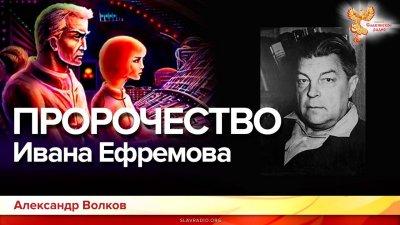 Пророчество Ивана Ефремова
