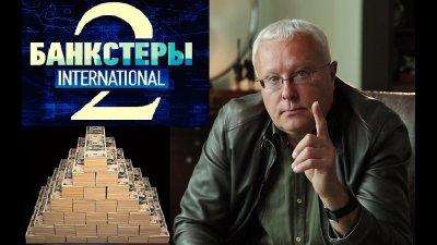 Расследовании об офшорной мафии «Банкстеры: International»