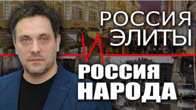 Россия элиты и Россия народа