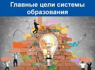 Образование: Главные цели системы образования