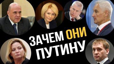 Правительство России: Зачем они Путину?