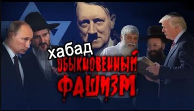 СИОНИЗМ НА ПРАКТИКЕ: Хабад - обыкновенный фашизм