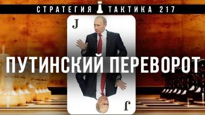 Стратегия и тактика: Путинский переворот