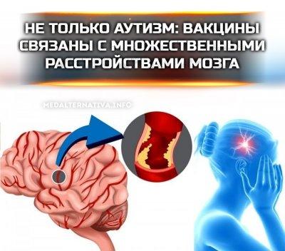 Вакцины могут вызывать многие расстройства головного мозга