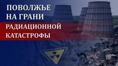 Фукусима в центре России?