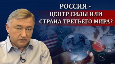 Россия - центр силы или страна третьего мира?