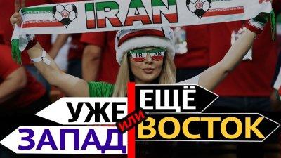 Иран: уже Запад или еще Восток