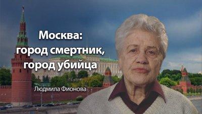 Экология: Москва - город смертник, город убийца