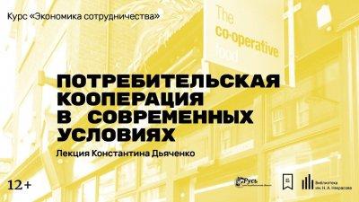 Экономика: Потребительская кооперация в современных условиях
