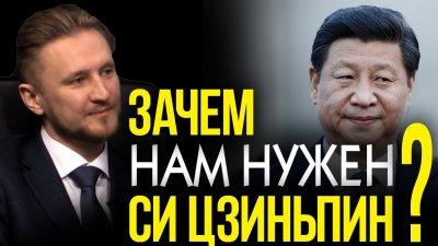 Зачем нам нужен Си Цзиньпин