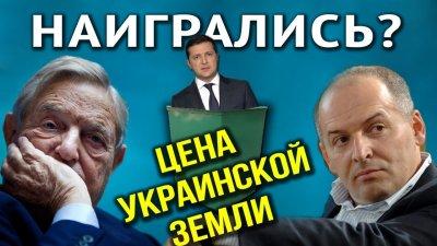 Земельная реформа: цена украинской земли