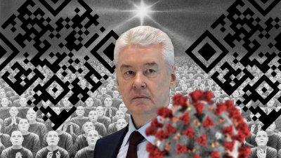 Борьба с коронавирусом от Собянина: qr-коды для граждан, запрет на выход и другая жесть режима