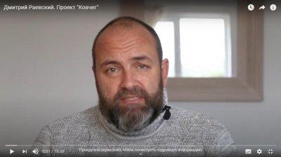"Дмитрий Раевский. Проект ""Ковчег"""