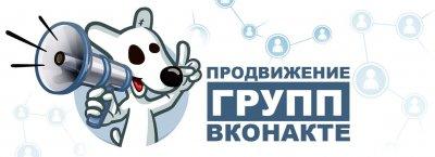 Продвижение Вконтакте: способы раскрутки сообществ