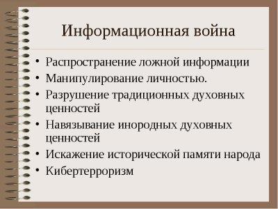 СМИ России работают против интересов государства