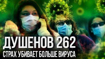 Страх убивает больше вируса