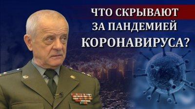 Владимир Квачков: что стоит за пандемией коронавируса?