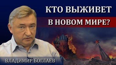 Кто выживет в новом мире? Москва обречена...