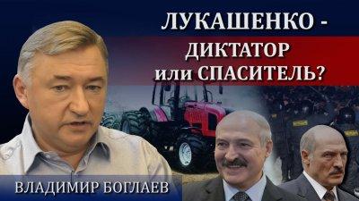 Лукашенко - диктатор или спаситель?