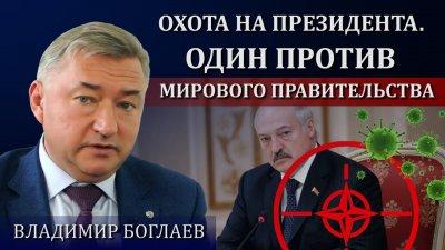 Лукашенко попал под прицел мирового правительства