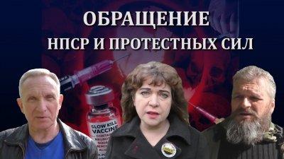Обращение НПСР к народу по поводу закона о вакцинации