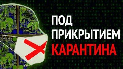 Под прикрытием карантина с июля москвичей и россиян передадут под управление искусственного интеллекта?