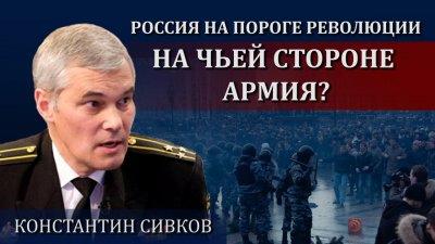 Революция на горизонте: на чьей стороне силовые структуры современной России?