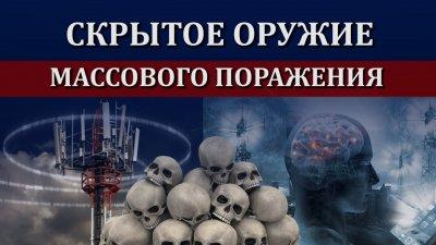 Электромагнитное излучение - невидимое оружие массового поражения
