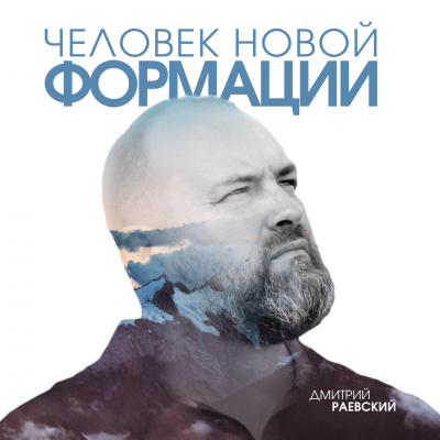 Дмитрий Раевский об изменениях в экономике. Кризис 2020
