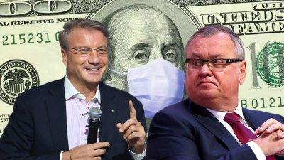 Сбербанк и ВТБ требуют помогать банкам, а не населению