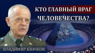 Владимир Квачков: Кто главный враг человечества?