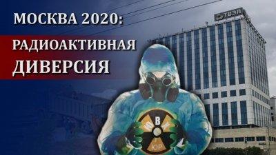 Москве угрожают 60,000 тонн радиоактивных отходов